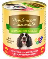 Деревенские лакомства Консервы для собак Домашний обед Телятина с рубцом и овощами 240г
