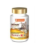 Unitabs Mama+Kitty Витамины для котят, беременных и корящих кошек 120таб.