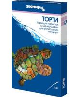 Зоомир Торти Корм для земноводных и рептилий 15г