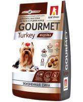 Зоогурман Gourmet Корм для собак мелких и средних пород, Индейка