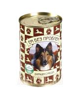 Ем без проблем консервы для собак Барашек с рисом 410г