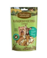 Деревенские лакомства для собак мини-пород Кальциевая косточка с курицей 55г