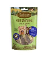 Деревенские лакомства для собак мини-пород Уши кроличьи с мясом ягненка 55г