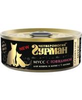 Четвероногий Гурман Golden Line консервы для кошек и котят Мусс сливочный с говядиной 100г