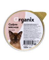 Organix Мясное суфле для котят Мясное ассорти 125г ламистер
