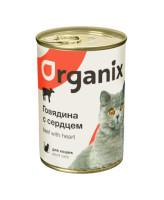 Organix Консервы для кошек говядина с сердцем