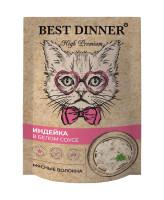 """Best Dinner High Premium """"Индейка в белом соусе"""" Филе грудки в белом соусе для кошек 85г пауч"""