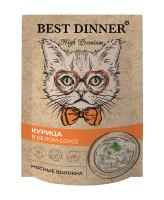 """Best Dinner High Premium """"Курица в белом соусе"""" Филе грудки в белом соусе для кошек 85г пауч"""