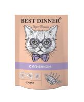 """Best Dinner Мясные деликатесы  """"Суфле с ягненком"""" для кошек и котят с 6 месяцев 85г пауч"""