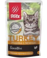 BLITZ Sensitive Консервы для кошек Индейка с печенью, кусочки в соусе 85г