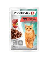 Зоогурман консервы для кошек кусочки в соусе Говядина с овощами 85г пауч