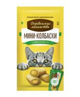 Деревенские лакомства для кошек Мини-колбаски с пюре из желтка 4х10гр