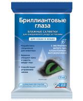 Бриллиантовые глаза Влажные салфетки для глаз 15шт